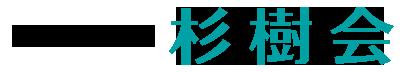 社会福祉法人 杉樹会|法人の活動紹介サイト